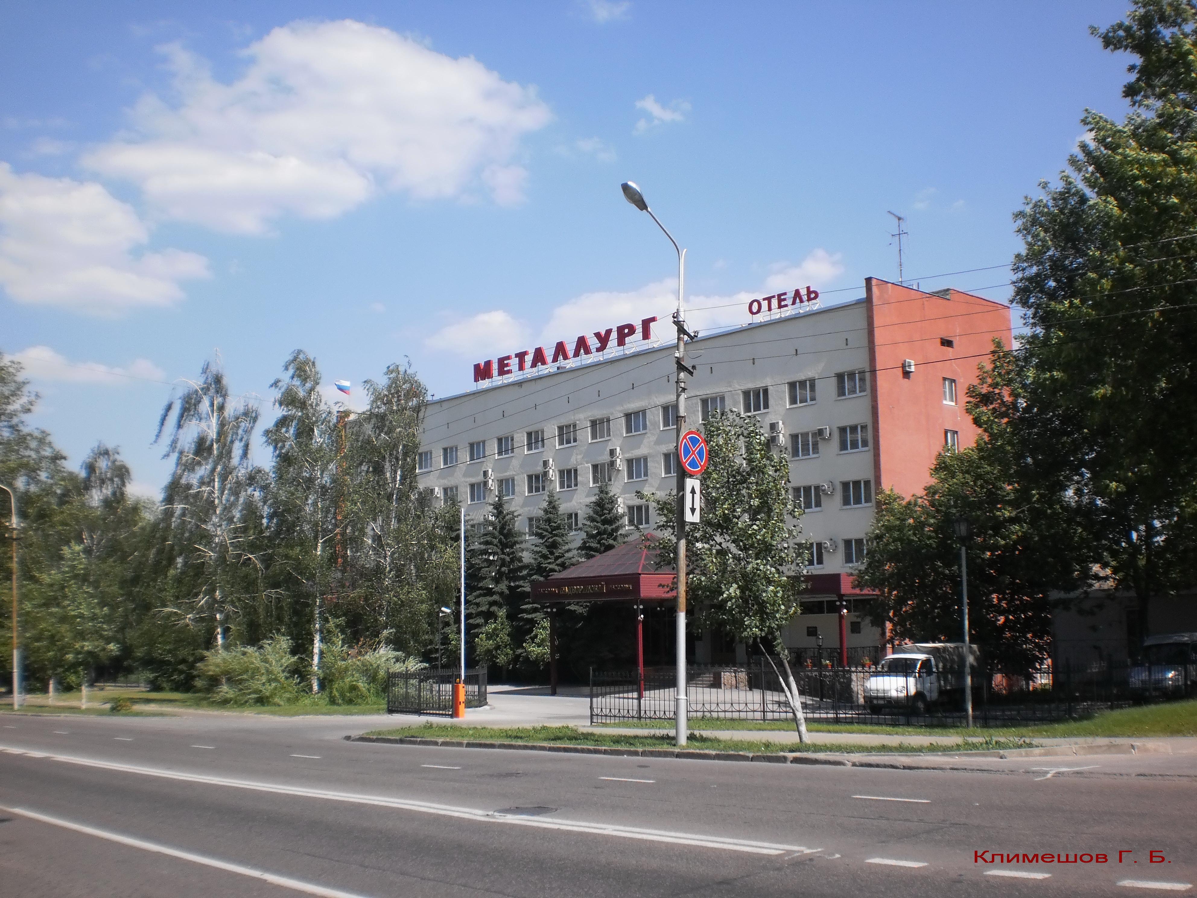 гостиницы липецка металлург